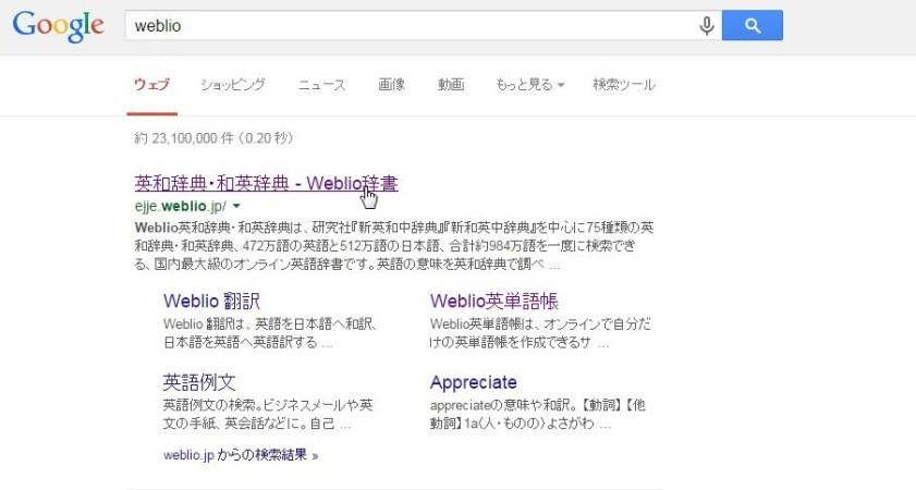 Weblioを活用した英単語の覚え方 Google検索結果