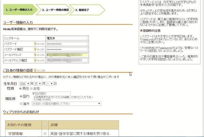 Weblioを活用した英単語の覚え方 ユーザー情報の入力