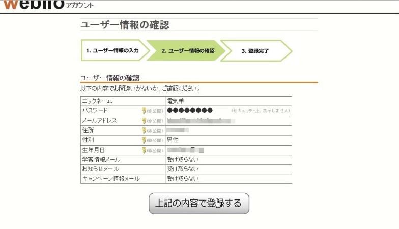 Weblioを活用した英単語の覚え方 ユーザー情報の確認