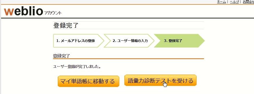 Weblioを活用した英単語の覚え方 登録完了