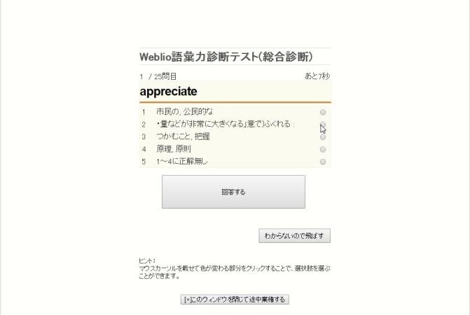 Weblioを活用した英単語の覚え方 語彙力診断テスト開始