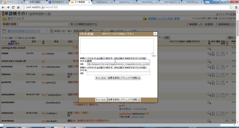 Weblioを活用した英単語の覚え方 画像登録