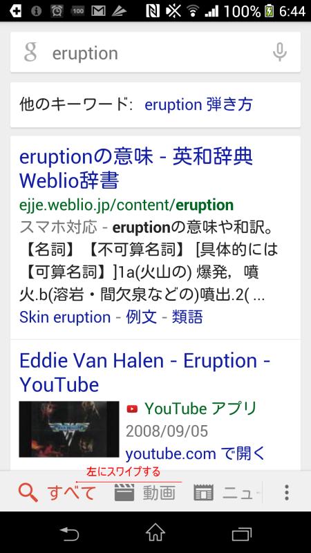 画像検索での英単語の覚え方 3
