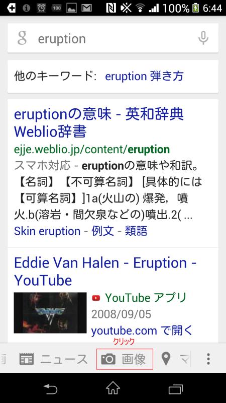 画像検索での英単語の覚え方 4