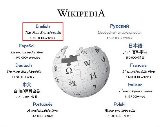 英語版Wikipedia多読のすすめ アイキャッチ画像