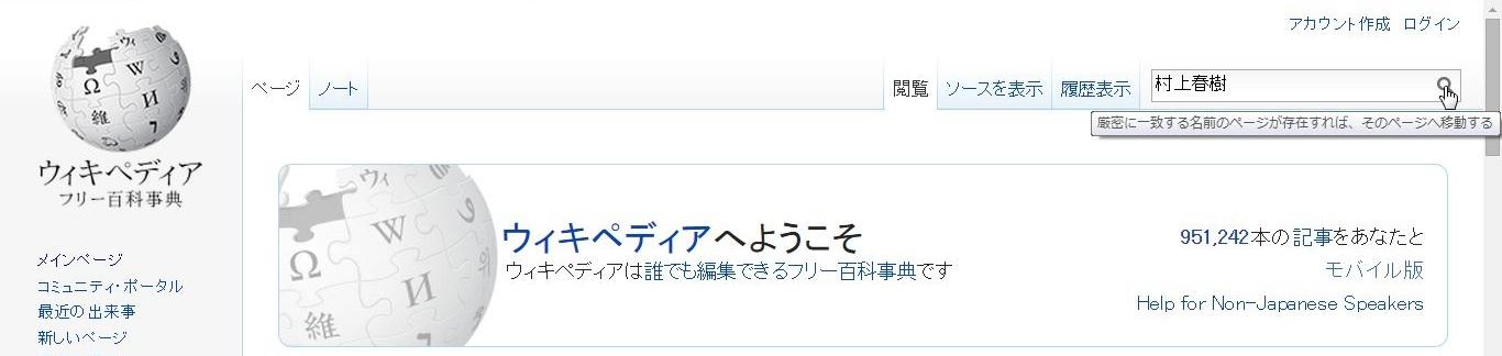 英語版Wikipedia多読のすすめ 村上春樹検索