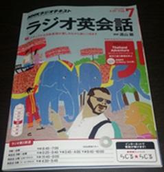 NHKラジオ英会話7月