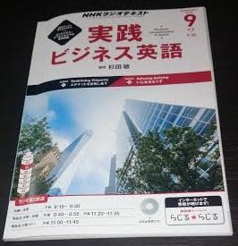 実践ビジネス英語9月