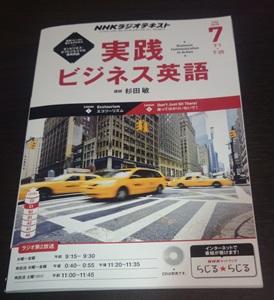 NHK実践ビジネス英語7月