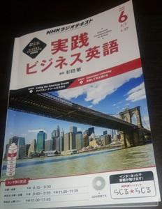 NHK実践ビジネス英語6月